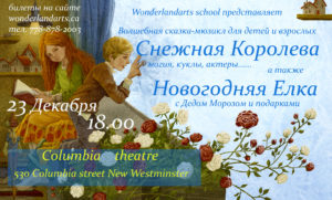 The Snow Queen Russian show